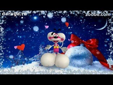 Очень прикольные поздравления с новым годом и рождеством видео новогодние пожелания нг - Простые вкусные домашние видео рецепты блюд