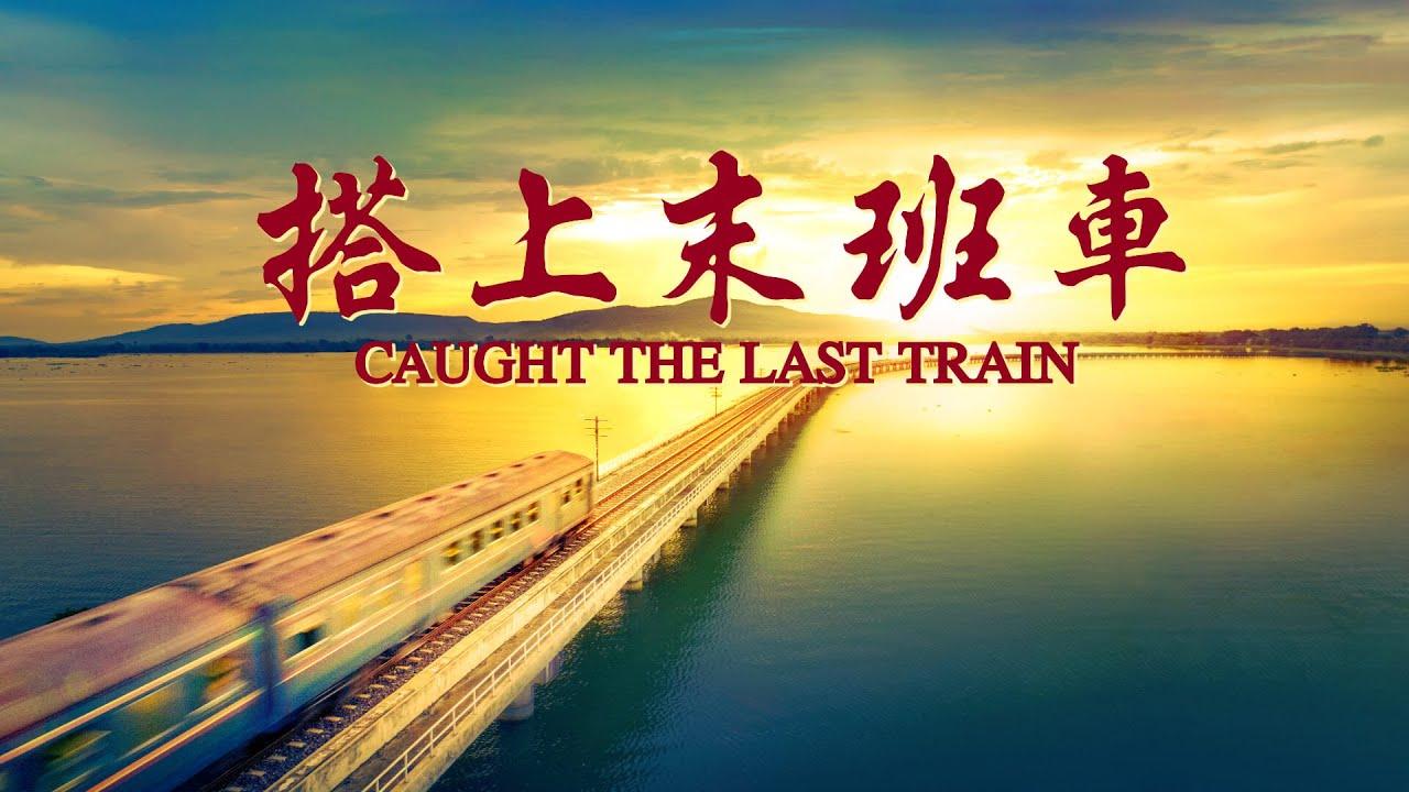基督教會電影《搭上末班車》一位牧師迎接主再來的真實經歷