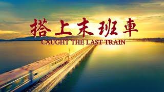 基督教會電影《搭上末班車》一位牧師迎接主的真實經歷