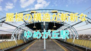 【相模鉄道】ゆめが丘駅を散策してきた
