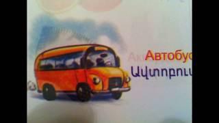 Армянский словарь - Учим армянский язык