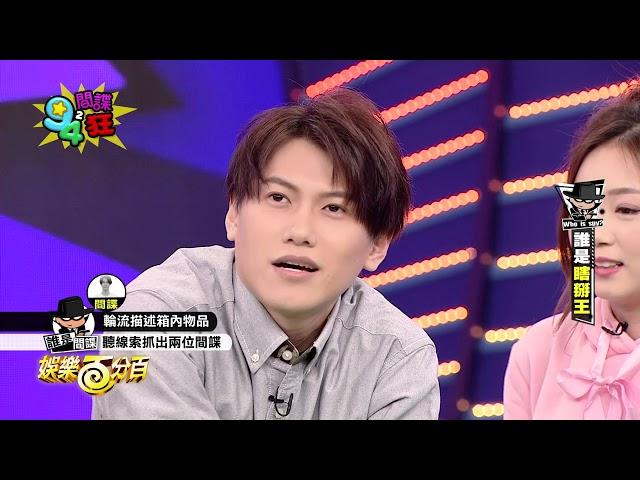 娛樂百分百2018.04.19(四)94間諜94狂