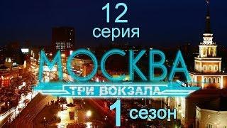 Москва Три вокзала 1 сезон 12 серия (Концы в воду)