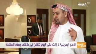 تعتبر البحرين الوحيدة في العالم التي تطبق قوانين صارمة في ما يخص تجارى اللؤلؤ الطبيعي