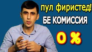 Ба Тоҷикистон бе комиссия пул равон кунед!