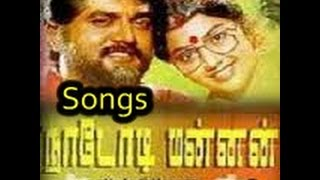 Housing Board Quatress Ellam Song HD   Nadodi Mannan Movie | Mano HIts Group Songs