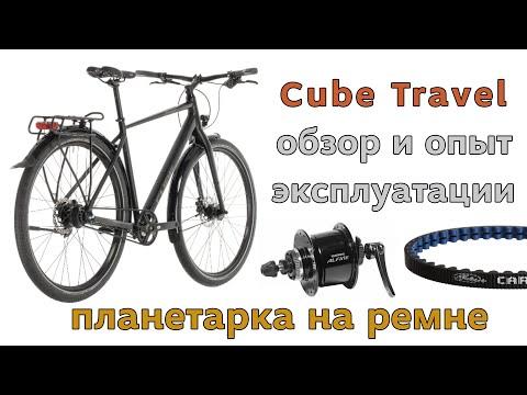 Обзор велосипеда Cube Travel - туринг на ремне и планетарке