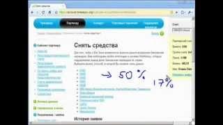 Как Заработать от 100 000 рублей в Месяц (Видео о Заработке в Интернете)