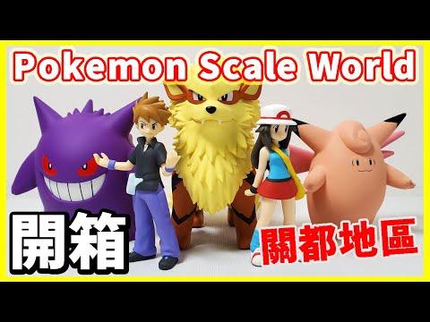 【開箱】Pokemon Scale World 1/20 比例食玩 關都地區青綠、風速狗SET + 小葉、皮可西、耿鬼SET!