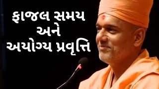 Attitude Status in Your Life By Gyanvatsal Swami || Music Status