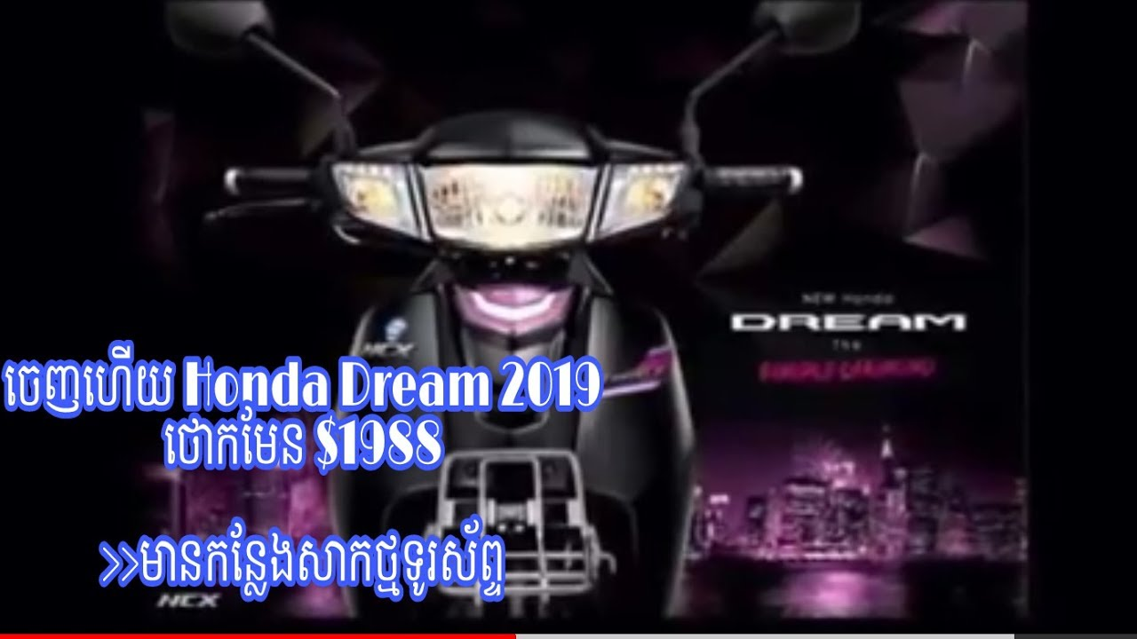 new honda dream 2019 honda ncx cambodia honda dream 2019