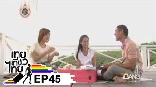 Repeat youtube video เทยเที่ยวไทย ตอน 45 - พาเที่ยว เกาะสีชัง