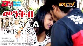 ERi-TV, #Eritrea: Drama Series: Menkb (Part 7) - መንቅብ - 7ይ ክፍል , November 18, 2018