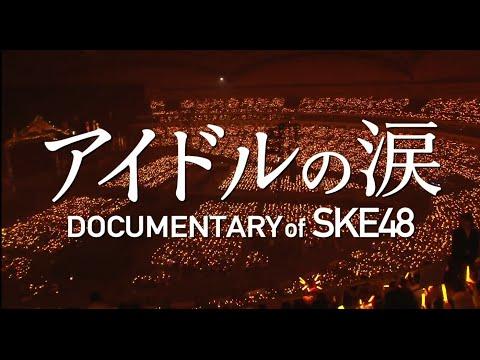 2月27日公開 『アイドルの涙 DOCUMENTARY of SKE48』予告編