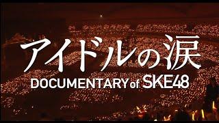SKE48初のドキュメンタリー映画『アイドルの涙 DOCUMENTARY of SKE48」2...