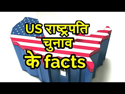 Amazing facts about USA presidential election in hindi | Inspiring Aim