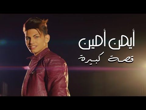 Ayman Amin - Ossa Kbire (Official Music Video) | ايمن امين - قصة كبيرة