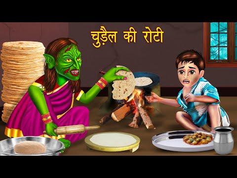 Chudail Ki Roti | Cartoon Stories | Chudail Ki Kahaniya | Hindi Cartoon | Hindi Stories