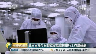 [中国财经报道]韩日官员今日将就贸易摩擦举行工作层磋商| CCTV财经
