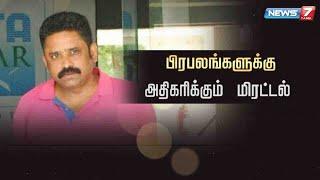 பிரபலங்களுக்கு அதிகரிக்கும் மிரட்டல் | News 7 Tamil