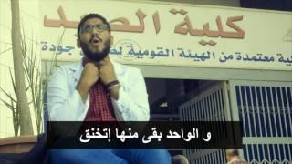 بالفيديو.. طلاب 'صيدلة عين شمس' ينتجون مهرجان' مفيش طالب' احتفالاً بتخرجهم
