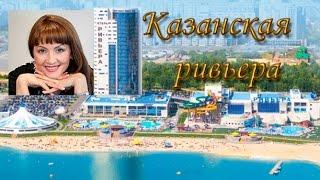 Казанская Ривьера(Программа