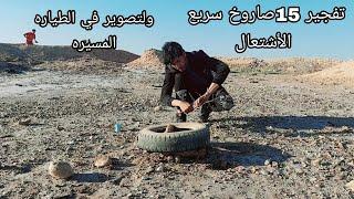تنضيف المناطق الحربيه الصداميه وحرق ١٥ صاروخ /المغامر .....