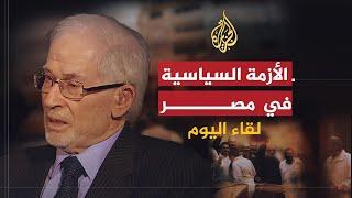 لقاء اليوم-إبراهيم منير