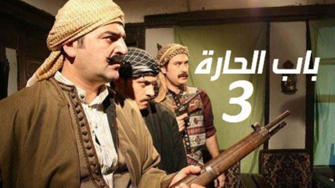 باب الحاره الجزء الثالث من الحلقه 1 الي الحلقه الاخيره بث تجريبي