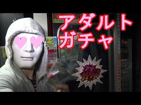アダルトガチャ自販機【1回1000円】で高額エログッズを当てる!