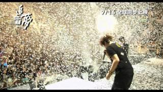 Mayday五月天【追夢3DNA】電影官方正式預告片::9/16全球同步上映::