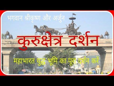 Mahabharat yudh bhumi kurukshetra darshan! bhagawan shri krishn