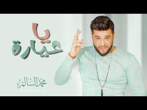 محمد السالم - يا عيارة (حصريا) | 2017 | (Mohamed AlSalim - Ya Ayara (EXCLUSIVE thumbnail
