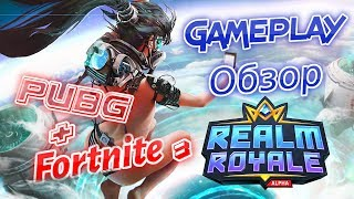 Realm Royale ► Обзор ► Классы и Навыки ► Gameplay