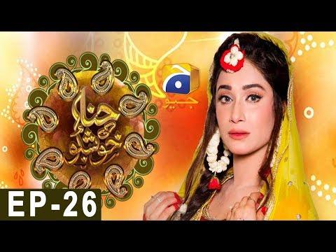 Hina Ki Khushboo Episode 26 | Har Pal Geo