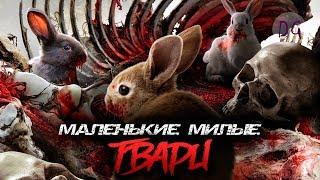 [ТРЕШ ОБЗОР] фильма MAЛЕHЬKИE MИЛЫE TBAPИ (или Очень злые кролики)