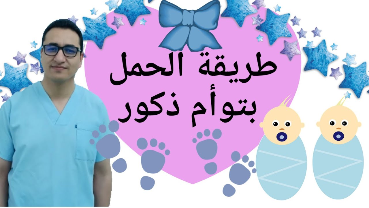 الحمل بتوأم ذكور / طرق الحمل بتوأم بمولود ذكر (ولد) / نصائح للحمل بتوأم