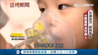 氣喘不只是遺傳、過敏!空氣汙染「二氧化氮」正在危害台灣下一代│記者林彥汝 卓煥鈞│【透視新聞】20190418│三立新聞台