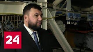 Смотреть видео Денис Пушилин: чтобы наступил мир в Донбассе, нужна политическая воля Киева - Россия 24 онлайн