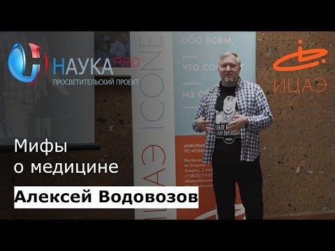 Алексей Водовозов - Мифы о медицине