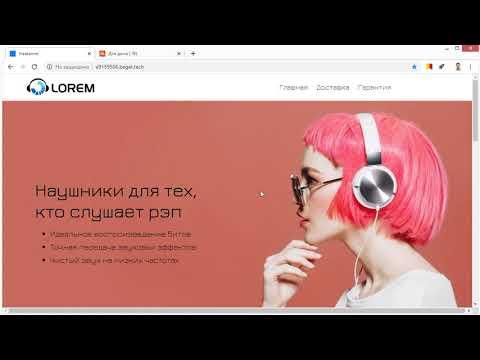 Дизайн сайта. Сравнение любительского и профессионального.