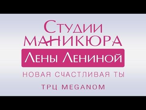 Сеть студии маникюра Лены Лениной ТЦ XL, Дмитровское ш. д