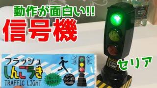 【セリア】百均のおもちゃ信号機がめちゃ面白いw