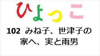 ひよっこ 第102回 「連続テレビ小説 ひよっこ Part1 (NHKドラマ・ガ...