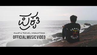 Anup x Travel Karnataka - Prakruti | Official Music Video | Na…