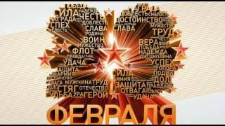 Поздравление с 23 февраля. Защитники Отечества