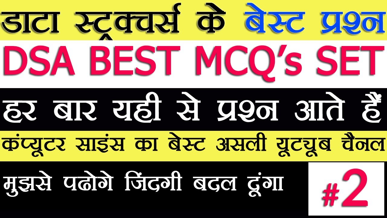 MCQ ON DATA STRUCTURES | ENGLISH | VERY IMPPRTANT DS Q&A | PART-2 CAREER &  JOB HUNTING