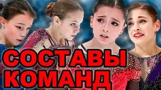 Известны составы команд Загитовой и Медведевой на командном турнире Трусова и Щербакова будут в