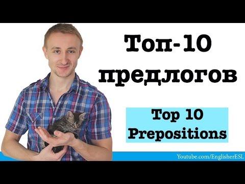 ТОП-10 предлогов английского языка. TOP 10 PREPOSITIONS