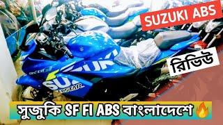 Suzuki Gixxer SF FI ABS Now Officially in Bangladesh _ Frist Look & Detalis, Price BD market - 2020⚡